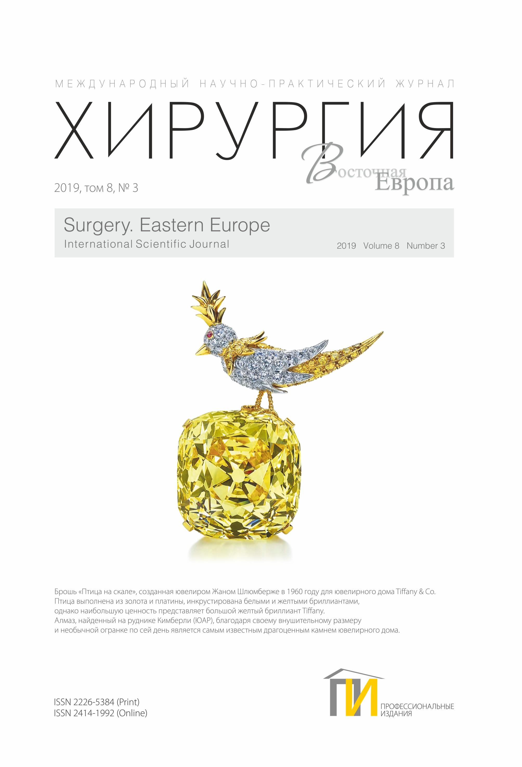 3_2019_Хирургия