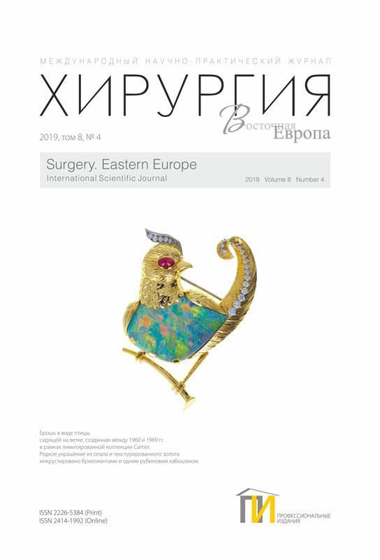 4_2019 Хирургия