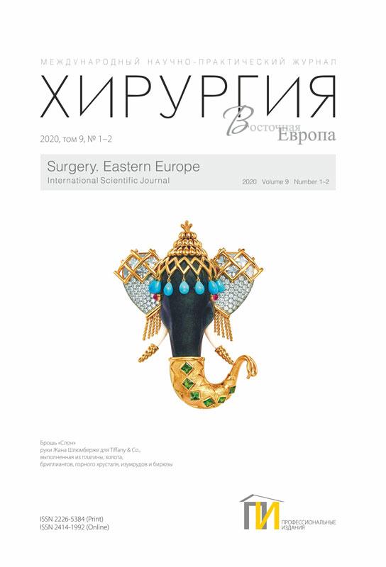 1-2_2020 Хирургия