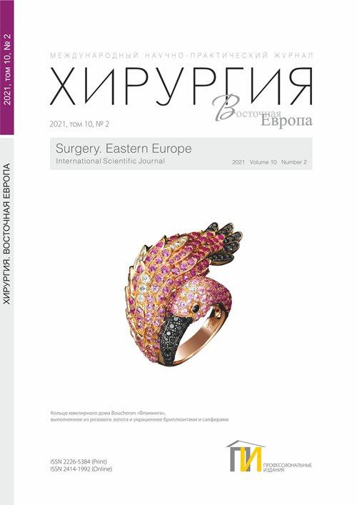 2_2021 Хирургия